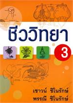 ชีววิทยา เล่ม 3