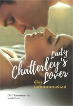 Lady Chatterley's Lover ชู้รัก เลดี้แชตเตอร์เลย์