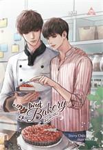 Sweet Bakery เติมใจใส่รัก