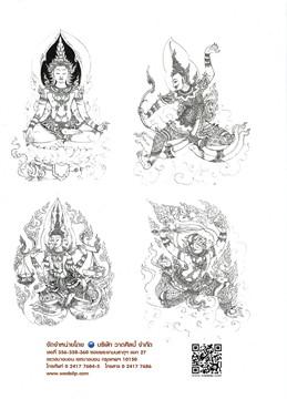 การร่างภาพ ลายไทย : ภาพไทย