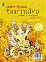 กลวิธีการเขียนภาพ จิตรกรรมไทย (ฉบับสุดคุ้ม)