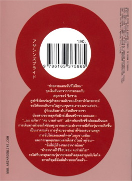 แอสแซสซินส์ ไพรด์ เล่ม 4 (ฉบับนิยาย)