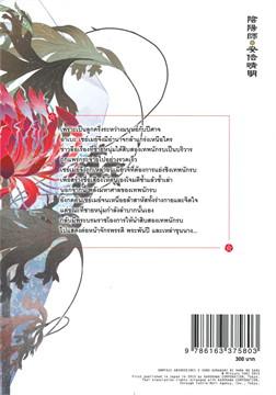 โชเน็น อนเมียวจิ ภาค อาเบะ เซย์เมย์ เล่ม 2 ตอน บุปผาแห่งอนธการ (ฉบับนิยาย)