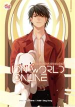 ION WORLD ONLINE ผีอารักษ์แห่งอิออนเวิลด์ เล่ม 2