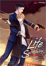 Life Switching ชีวิตจริงในร่างใหม่ (เล่มเดียวจบ)