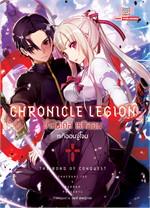 โครนิเคิล เรกิออน CHRONICLE LEGION เล่ม 1 (ฉบับนิยาย)