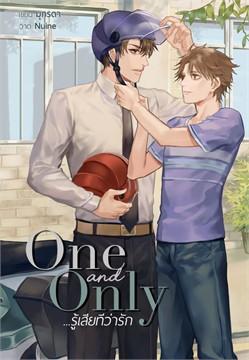One and Only ...รู้เสียทีว่ารัก