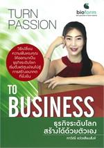 ธุรกิจระดับโลกสร้างได้ด้วยตัวเอง : Turn passion to business
