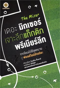 เดอะ มิกเซอร์ : The Mixer