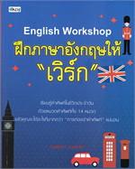 English Workshop ฝึกภาษาอังกฤษให้เวิร์ก