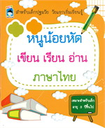 หนูน้อยหัด เขียน เรียน อ่าน ภาษาไทย