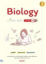 Biology Easy Note มั่นใจเต็ม 100