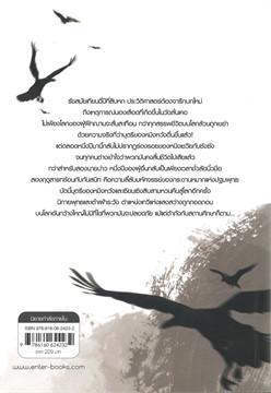 สยบฟ้าพิชิตปฐพี เล่ม 23