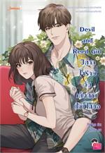 Devil and Reed Girl ปีศาจใจร้ายกับเด็กสาว (ไม่) ใสซื่อ