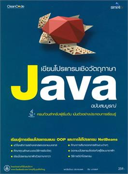 เขียนโปรแกรมเชิงวัตถุภาษา Java ฉบับสมบูรณ์