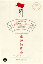 ประวัติศาสตร์จีนสมัยใหม่
