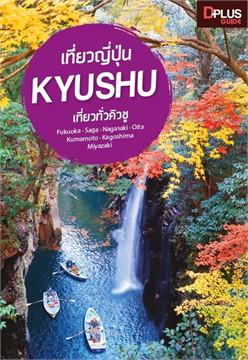 เที่ยวญี่ปุ่น Kyushu