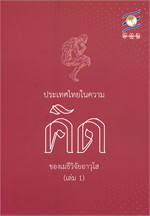 ประเทศไทยในความคิดของเมธีวิจัยอาวุโส เล่ม 1
