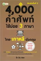 4,000 คำศัพท์ใช้บ่อย 3 ภาษา ไทย-เกาหลี-อังกฤษ