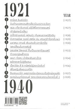 เหตุการณ์พลิกโลกศตวรรษที่ 20: เล่ม 2 1921-1940