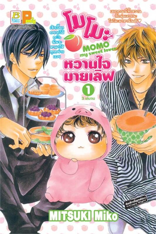 โมโมะ หวานใจมายเลิฟ MOMO my sweet lover เล่ม 1