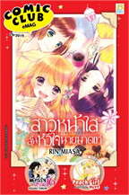 COMIC CLUB eMag เล่ม 29