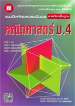 แบบฝึกหัดและประเมินผล คณิตศาสตร์ ม.4 (รายวิชาพื้นฐาน)