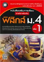 หนังสือเสริมการเรียน รายวิชาเพิ่มเติม ฟิสิกส์ ม.4 เล่ม 1