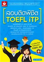 สอบติดพิชิต TOEFL iTP