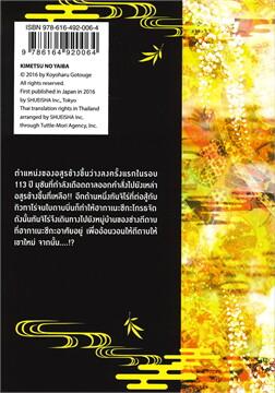 ดาบพิฆาตอสูร เล่ม 12 (ฉบับการ์ตูน)
