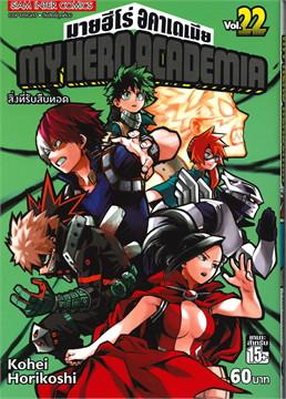 มายฮีโร่ อคาเดเมีย MY HERO ACADEMIA เล่ม 22 (ฉบับการ์ตูน)