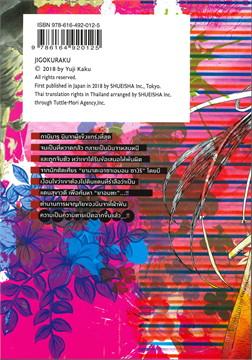 สุขาวดีอเวจี เล่ม 1 (ฉบับการ์ตูน)