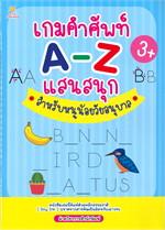 เกมคำศัพท์ A-Z แสนสนุก สำหรับหนูน้อยวัยอนุบาล 3+