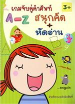 เกมจับคู่คำศัพท์ A-Z สนุกคัด+หัดอ่าน