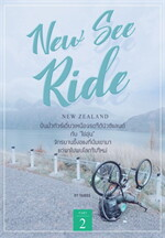 New See Ride New Zealand 2