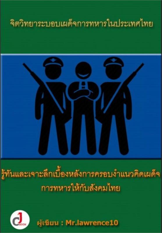จิตวิทยาระบอบเผด็จการทหารในประเทศไทย