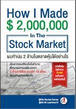 How I Made $2,000,000 in the stock market : ผมทำเงิน 2 ล้านในตลาดหุ้นได้อย่างไร