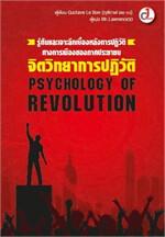 Psychology Of Revolution : จิตวิทยาการปฎิวัติ