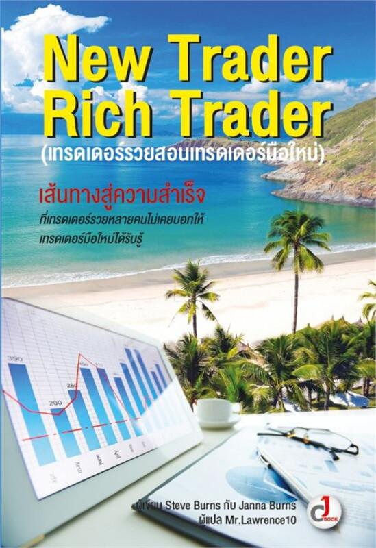 New Trader Rich Trader : เทรดเดอร์รวยสอนเทรดเดอร์มือใหม่