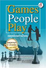 Games People Play : กลยุทธ์เกมส์อ่านใจคน (ฉบับปรับปรุง)