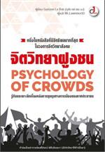 Psychology Of Crowds : จิตวิทยาฝูงชน