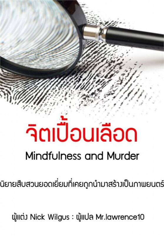 Mindfulness & Murder (จิตเปื้อนเลือด)