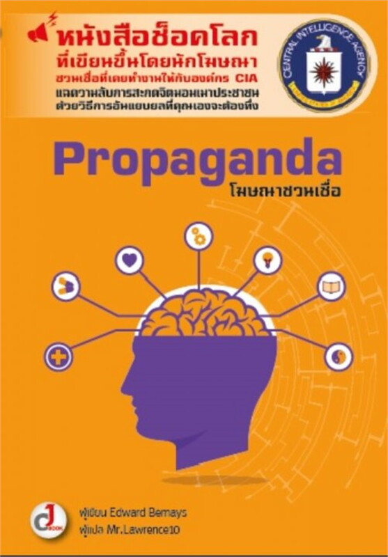 Propaganda : โฆษณาชวนเชื่อ
