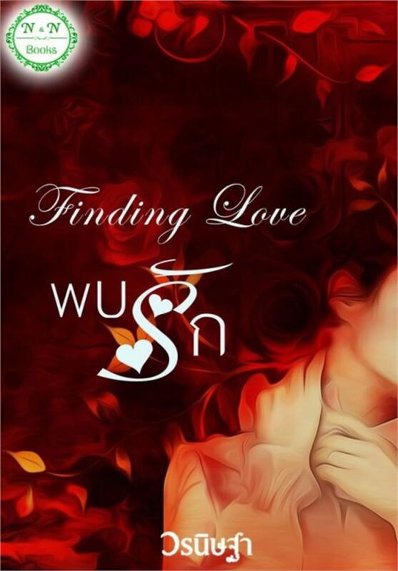 Finding Love : พบรัก