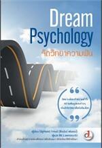 Dream Psychology : จิตวิทยาความฝัน