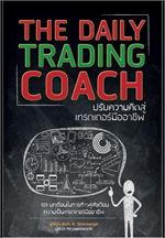 The Daily Trading Coach : ปรับความคิดสู่เทรดเดอร์มืออาชีพ