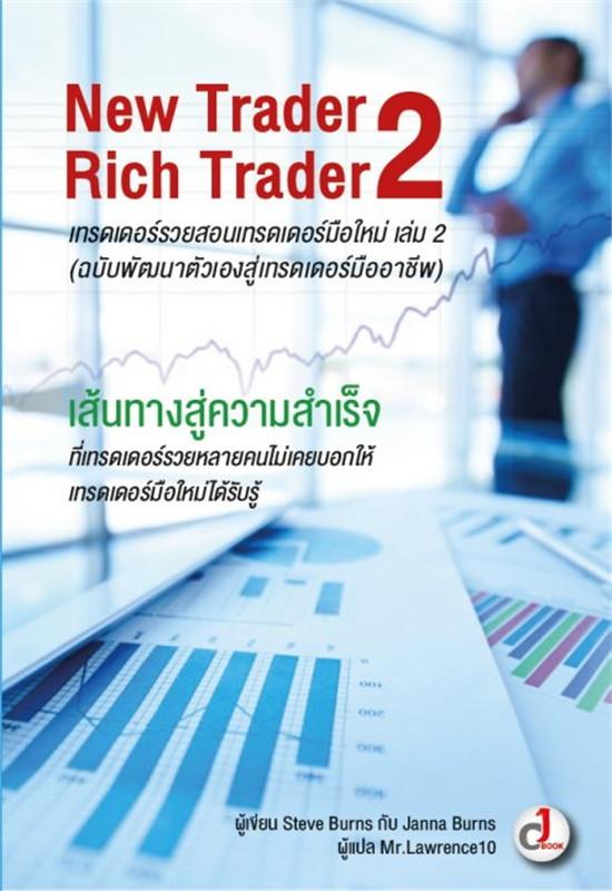 New Trader Rich Trader 2 : เทรดเดอร์รวยสอนเทรดเดอร์มือใหม่เล่ม 2 (ฉบับพัฒนาตัวเองสู่เทรดเดอร์มืออาชีพ)