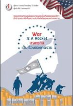 War is a racket : สงครามเป็นเรื่องของคนรวย
