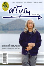 """วารสาร """"กองทุนศรีบูรพา"""" ฉบับที่ ๒๑ """"วันนักเขียน - ๕ พฤษภาคม ๒๕๖๒"""""""