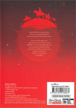 บันทึกจอมโจรแห่งสุสาน ภาคทิเบต เล่ม 2 (ฉบับการ์ตูน)